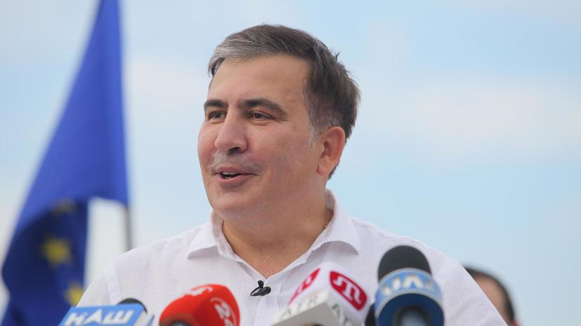 Саакашвили заявил о готовности с оружием в руках защищать Украину