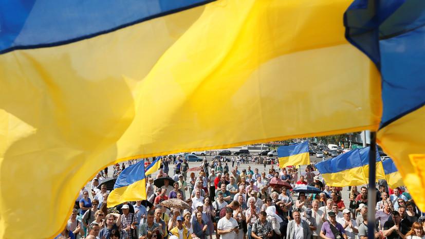 Опрос: почти 70% украинцев считают ситуацию в стране напряжённой