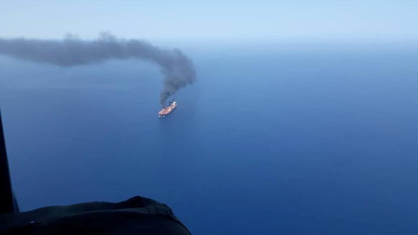 МИД России осудил атаки на танкеры в Оманском заливе