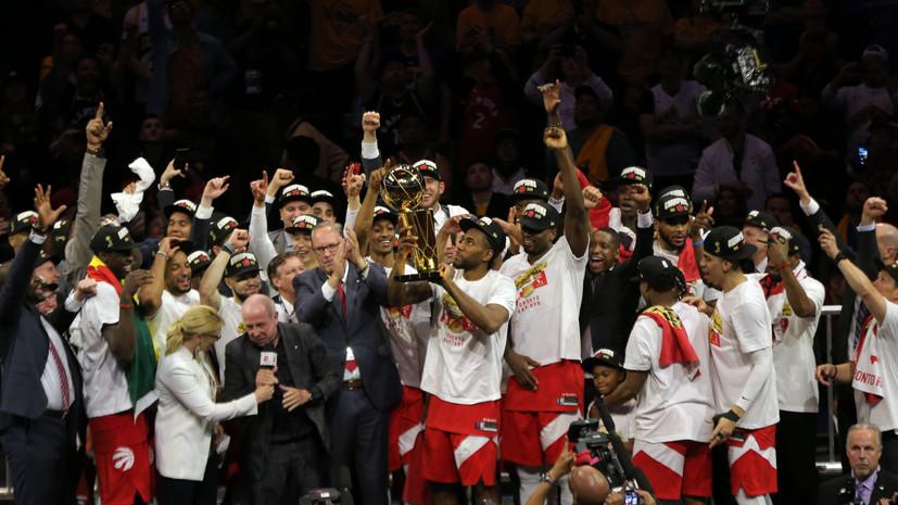 Первый в истории канадский чемпион: «Торонто Рэпторс» стал победителем плей-офф НБА