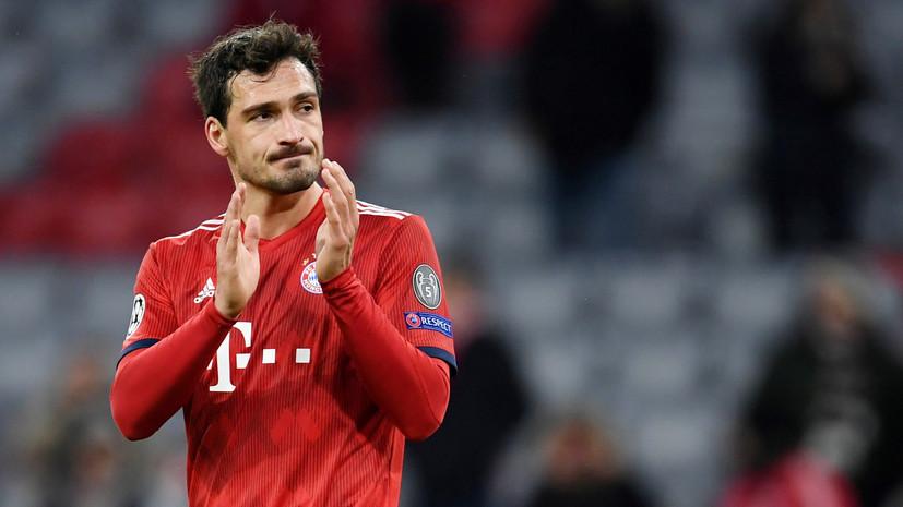 СМИ: Дортмундская «Боруссия» намерена вернуть футболиста Хуммельса
