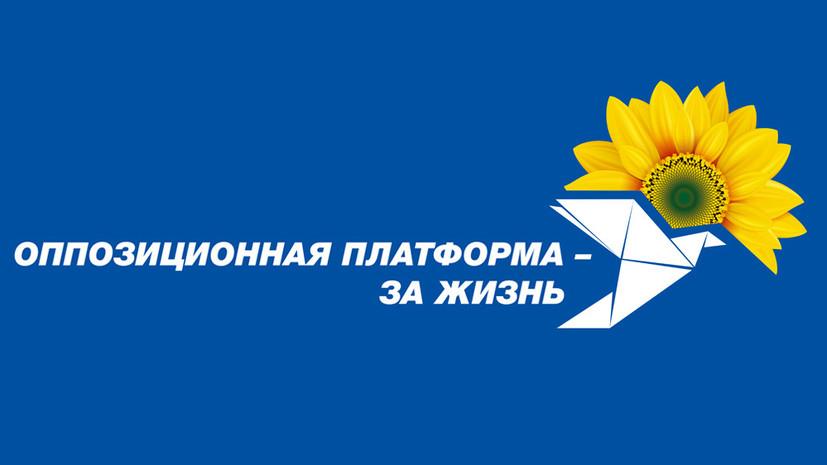 Бойко пообещал переговоры сЛДНР вслучае победы его партии навыборах