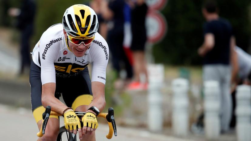 Велогонщик Фрум о своём падении: мне повезло, что сегодня я здесь и живой