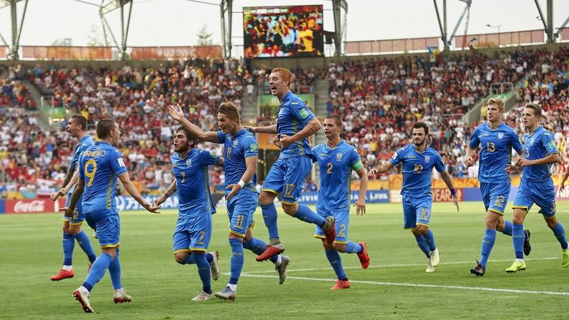 Сборная Украины выиграла молодёжный чемпионат мира по футболу