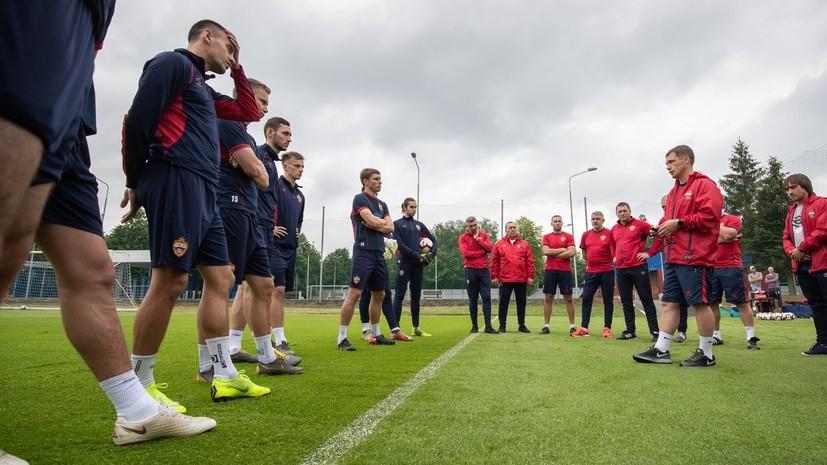 Футболисты ЦСКА начали подготовку к новому сезону