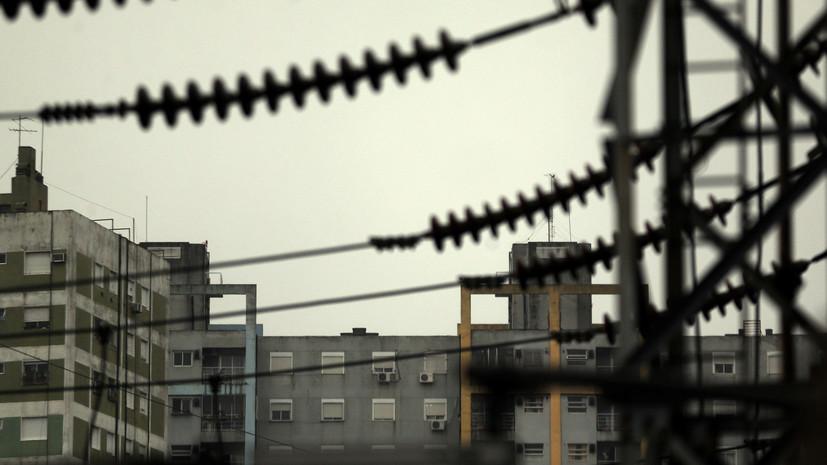 В Аргентине и Уругвае произошли массовые отключения электричества