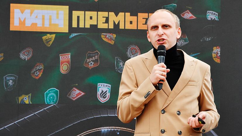 «Футбол — это история не от свистка до свистка»: Гордеев о росте интереса к РПЛ и предсезонном турнире в Австрии