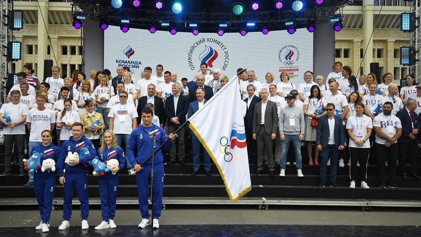 В Москве прошла церемония проводов сборной России на Европейские игры