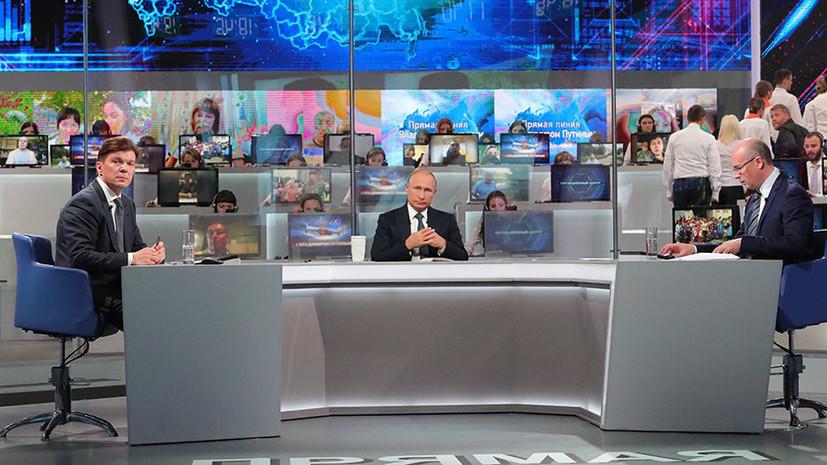 На прямую линию с Путиным поступило почти 600 тысяч обращений