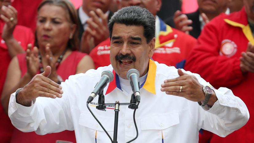 Болтон заявил, что Мадуро заключил с Россией «контракт»