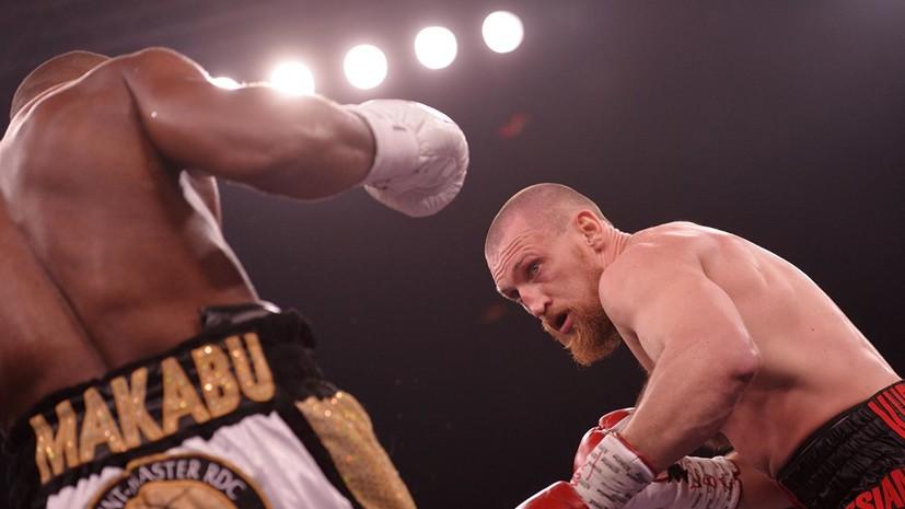 Боксёр Кудряшов уступил Макабу в бою за титул WBC