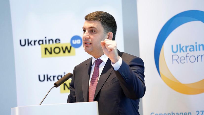 Гройсман выразил надежду на детенизацию экономики Украины