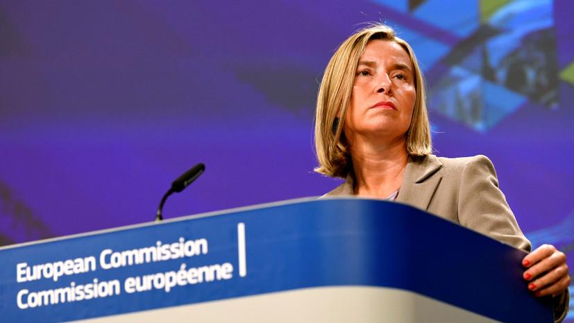 Могерини призвала к переговорам с Северной Македонией о вступлении в ЕС