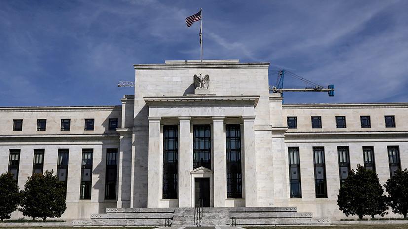 Обратный курс: как угроза рецессии в США может отразиться на финансовой политике страны