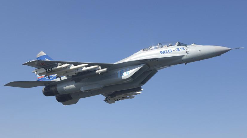 «Приближен к пятому поколению»: на что способен новейший сверхзвуковой российский истребитель МиГ-35