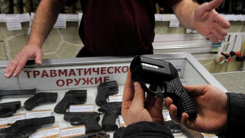 В Госдуме предложили упростить порядок получения травматического оружия