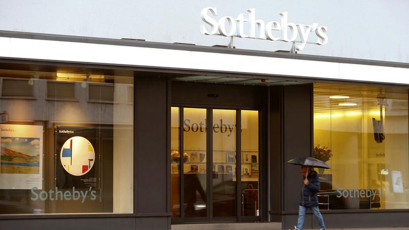 Аукционный дом Sotheby's продадут