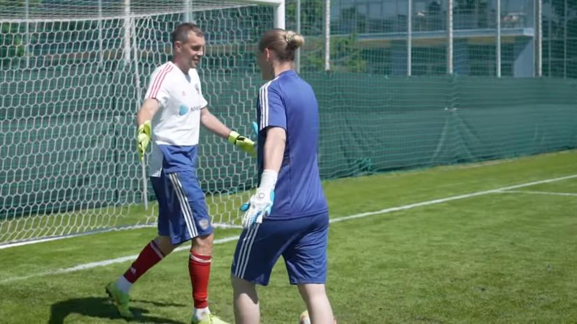 Дзюба и голкипер женской сборной России по футболу посоревновались в исполнении пенальти