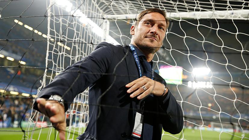 «Всегда надеялся, что этот день не настанет»: Тотти ушёл из «Ромы» после 30 лет в клубе из-за конфликта с руководством