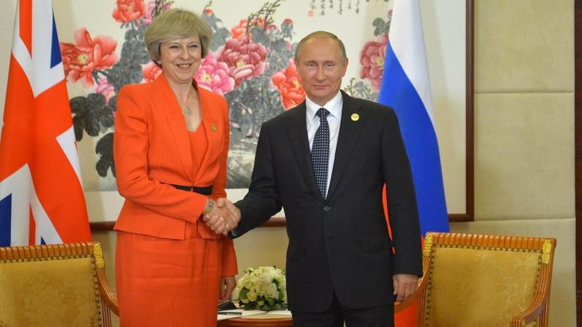 Эксперт оценил возможность встречи Мэй и Путина