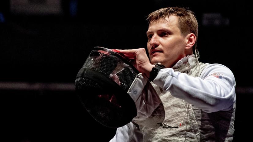 Рапирист Черемисинов завоевал бронзу чемпионата Европы по фехтованию