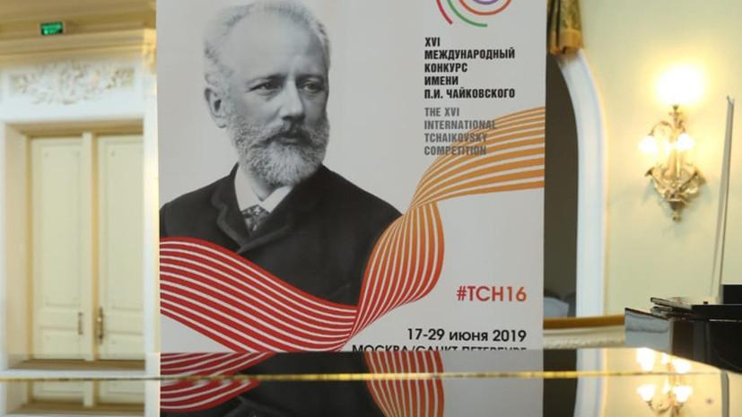 В Москве открылся конкурс имени Чайковского