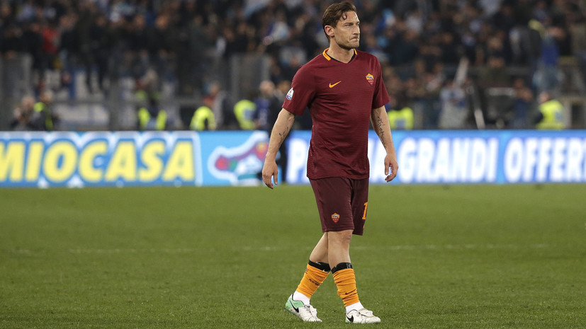 «Рома» выступила с заявлением относительно ухода Тотти