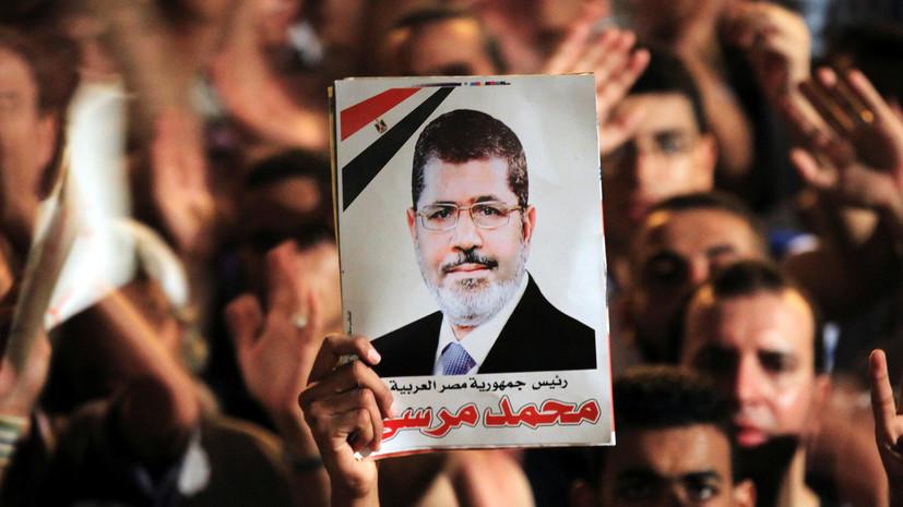 Экс-президента Египта Мухаммеда Мурси похоронили в Каире
