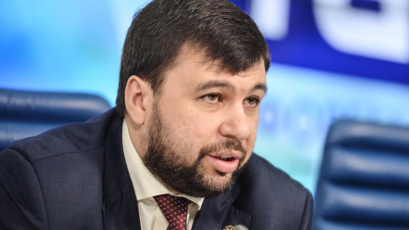 Глава ДНР заявил о нежелании Киева решать конфликт в Донбассе мирно