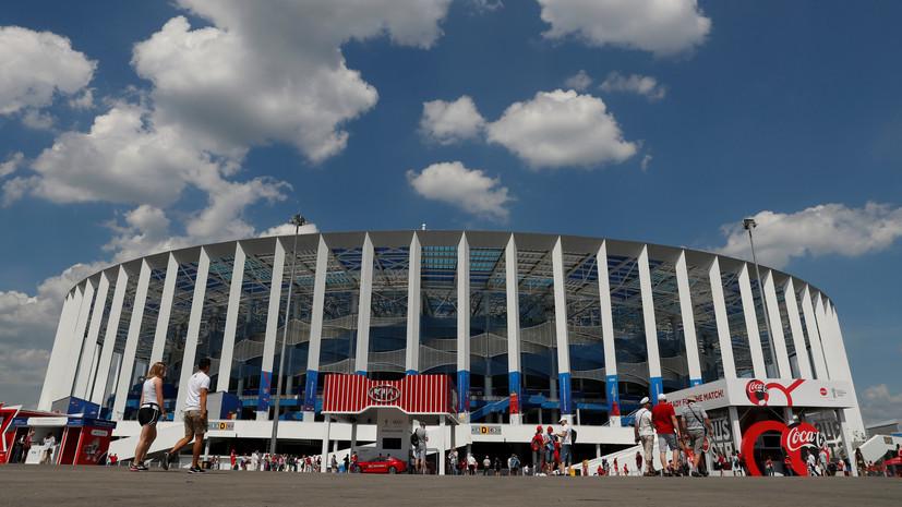 Плетикоса назвал стадион «Нижний Новгород» лучшей ареной ЧМ-2018