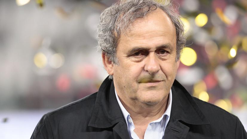 СМИ: Экс-президент УЕФА Платини взят под стражу по подозрению в коррупции