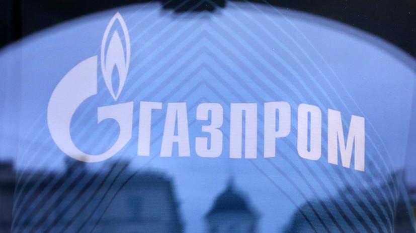 «Газпром»предложил Украине вернуться к переговорам «с чистого листа»