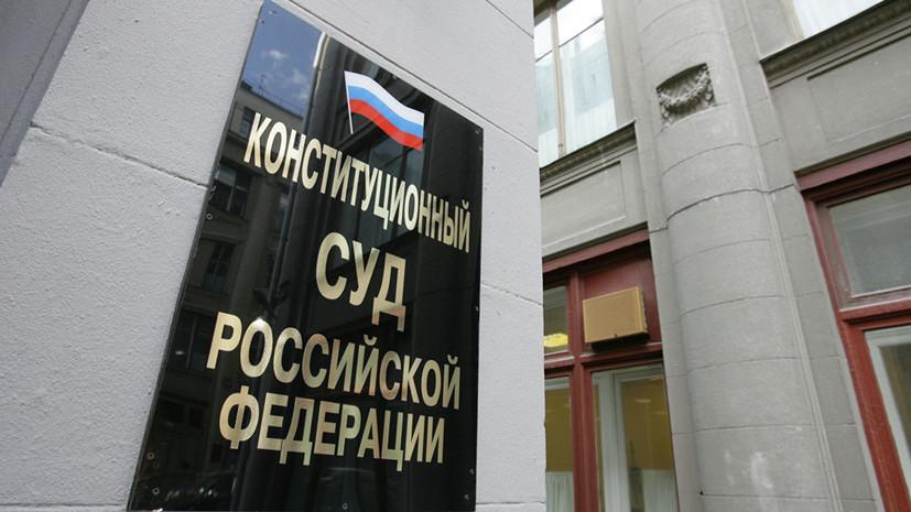 В КС России предостерегли власти от злоупотребления законом о митингах