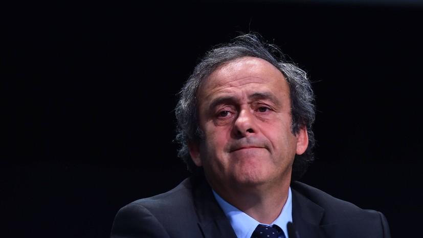 Во Франции подтвердили факт задержания Платини по делу о коррупции