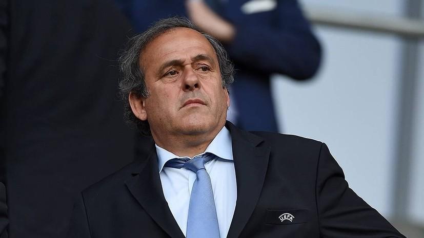 В ФИФА прокомментировали информацию об аресте Платини