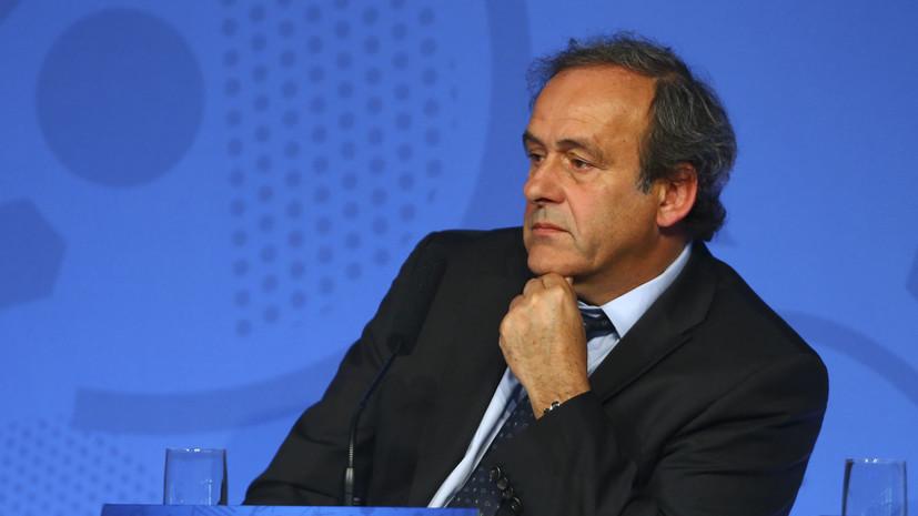 В УЕФА отказались комментировать задержание Платини
