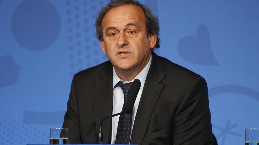 Представитель: Платини дал показания по выбору места проведения Евро-2016