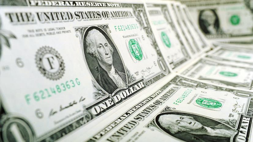 Курс доллара опустился ниже 64 рублей