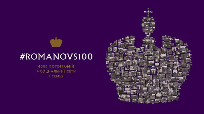 Проект RT #Romanovs100 вышел в финал «Каннских львов»