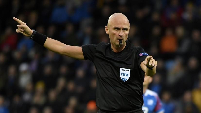 Россиянин Карасёв вошёл в число арбитров УЕФА элитной категории на следующий сезон