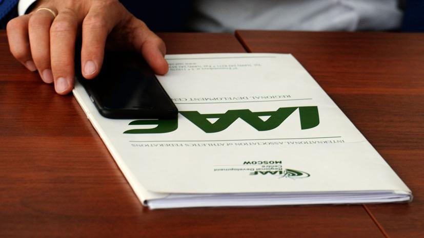 IAAF отказала 17 российским легкоатлетам в получении нейтрального статуса