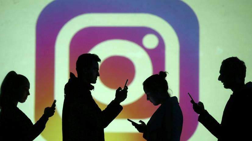Плохие новости для пользователей Instagram