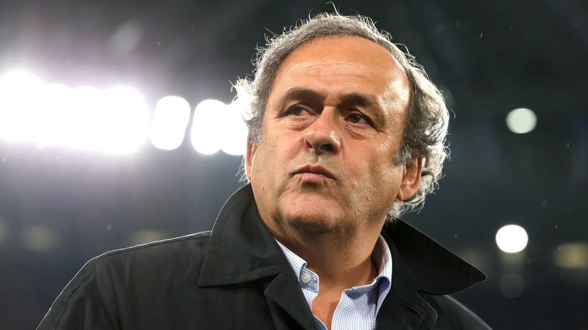 Представитель Платини пока не знает, сколько времени экс-президент УЕФА проведёт под стражей