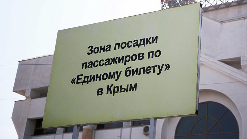 По единому билету в Крым перевезли двухмиллионного пассажира