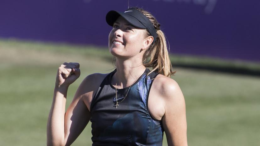 Триумфальное возвращение: Шарапова вышла на корт впервые за 4,5 месяца и одержала победу