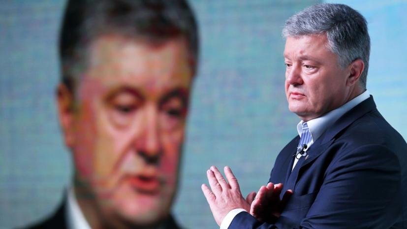 Против Порошенко возбудили пятое уголовное дело