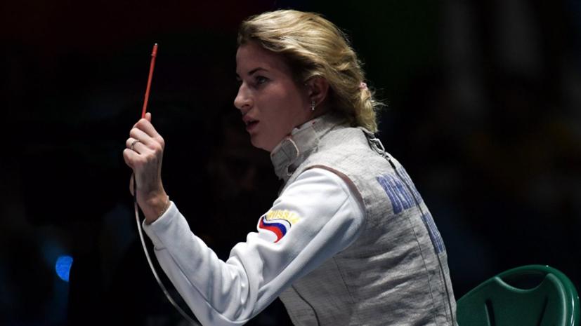 Дериглазова стала серебряной медалисткой ЧЕ по фехтованию