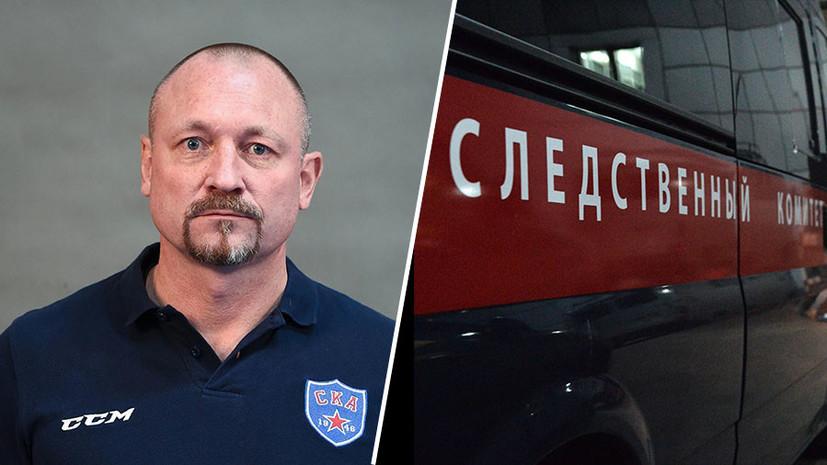 «Не стали ходатайствовать об аресте младшего сына»: как идёт расследование убийства жены экс-хоккеиста Соколова