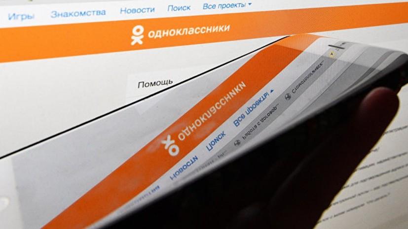 В «Одноклассниках» можно будет задать вопросы Путину в ходе прямой линии