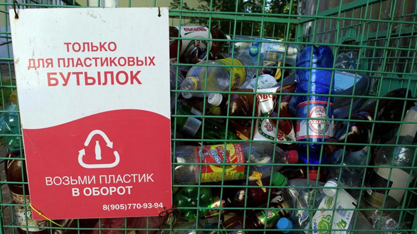 Москва досрочно перейдёт на систему раздельного сбора мусора
